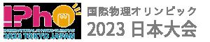 国際物理オリンピック2023